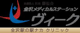 金沢駅の駅ナカ クリニック 金沢メディカルステーション ヴィーク