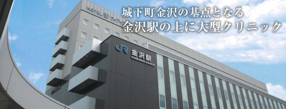 城下町金沢の基点となる 金沢駅の上に大型クリニック